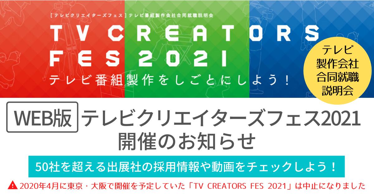 TV CREATORS FES2021