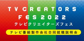 TV CREATORS FES2022